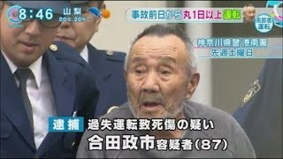 【逮捕】横浜市 小学生の列に突っ込み1人死亡