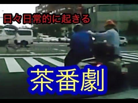 【閲覧注意】DQN達の恥ずかしい事故シリーズ