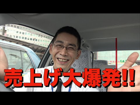 タクシー 売上げ大爆発するマル秘テクニック大公開!今日からガッツリいっちゃって♪