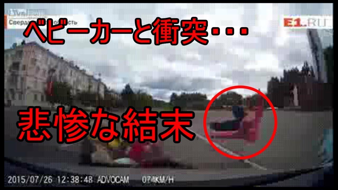 [閲覧注意]凄惨、事故の瞬間gif