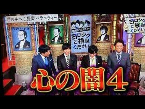 """【動画】若林・山里・バカリ・坂上のバラエティー第4弾放送!""""闇4""""再来か!?"""