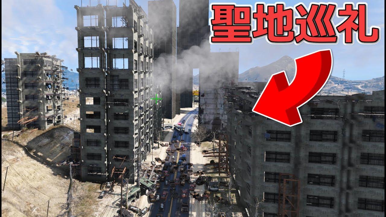【GTA5】荒廃したロスの廃墟ビル。ZONEに出てくる名シーン!【すごいマップMOD紹介】
