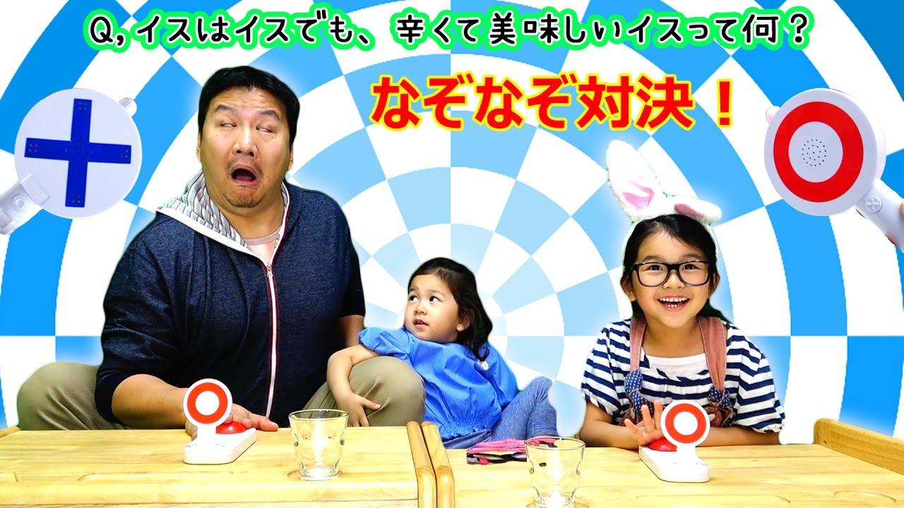 親子でなぞなぞ対決♪負けたら強制変顔にされちゃうよ!!himawari-CH