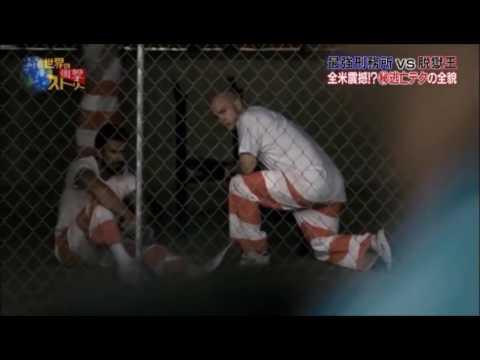 最強刑務所 VS 脱獄王(プリズンブレイク好きには必見!)