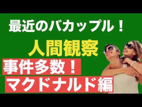 恋愛びっくりネタ!最近のバカップル!!人間観察おもしろエピソード『マック』編。