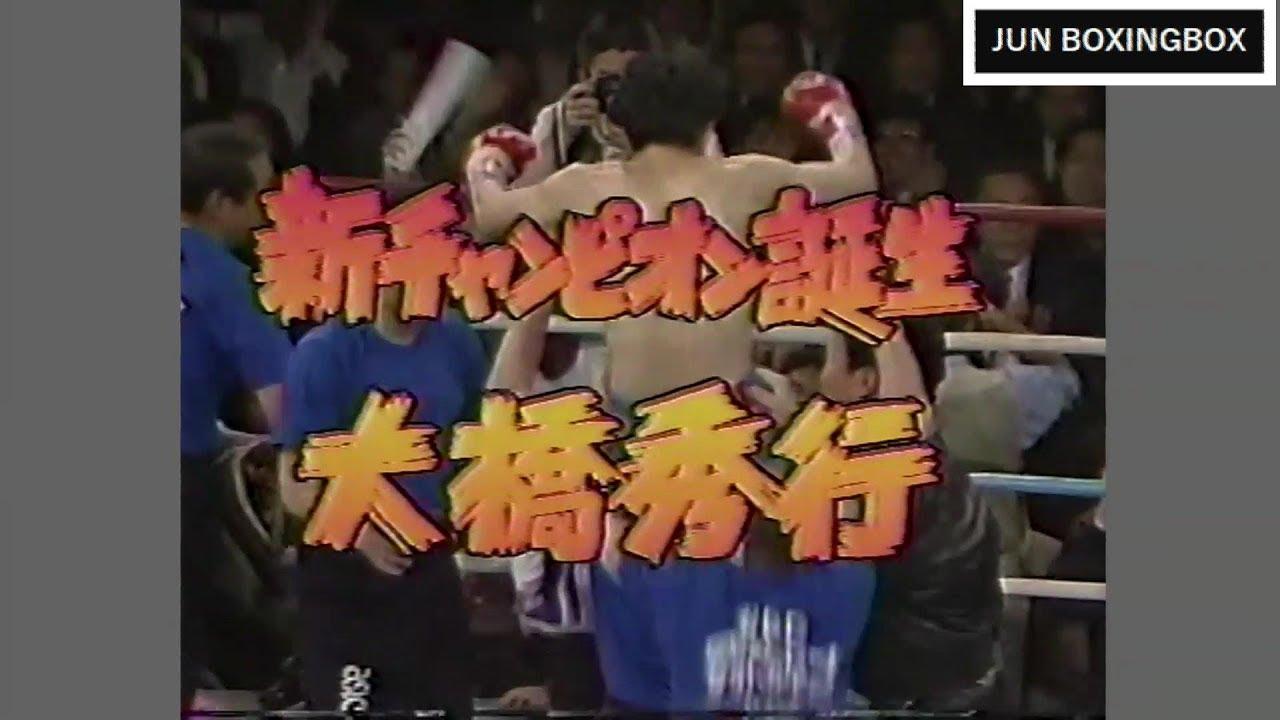 1990~1999年の日本ボクシング年間最高試合集
