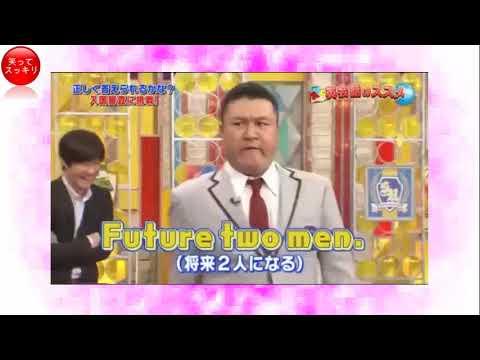 【爆笑ザキヤマ英会話】ザキヤマの爆笑英会話 おもしろすぎ!!  【笑ってスッキリ】