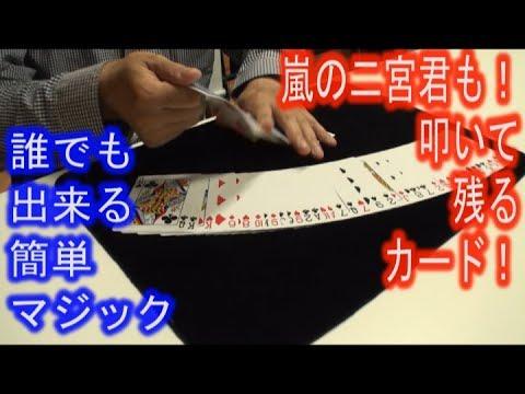 【マジック教室】嵐の二宮君も!叩いて残るカード!種明かし《マジシャンのぼる》