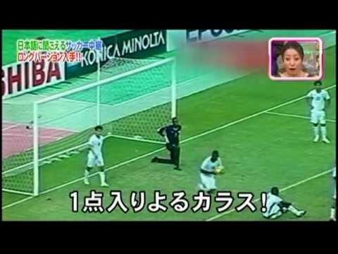 日本語に聞こえるサッカー中継 「ロングバージョン」