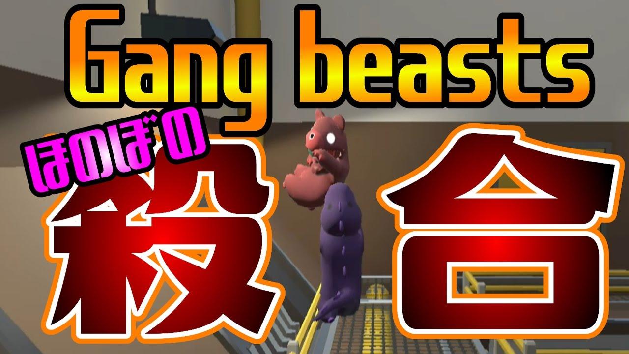 カワイイ絵柄でフルボッコ!あの大物監督がコワイ・・・【Gang Beasts】実況プレイ