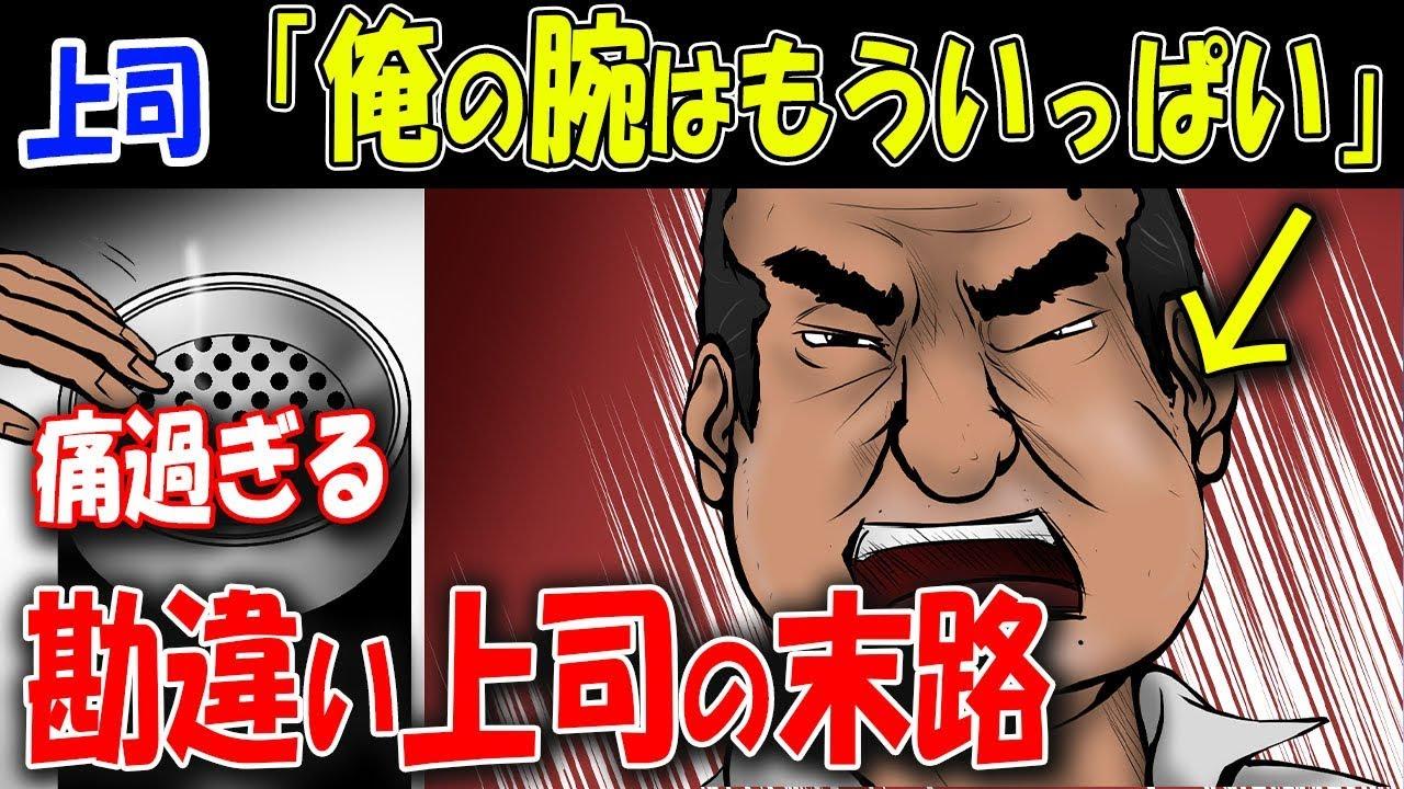 【マンガ動画】超勘違い上司がレベル違いの勘違いをしてて笑えるww