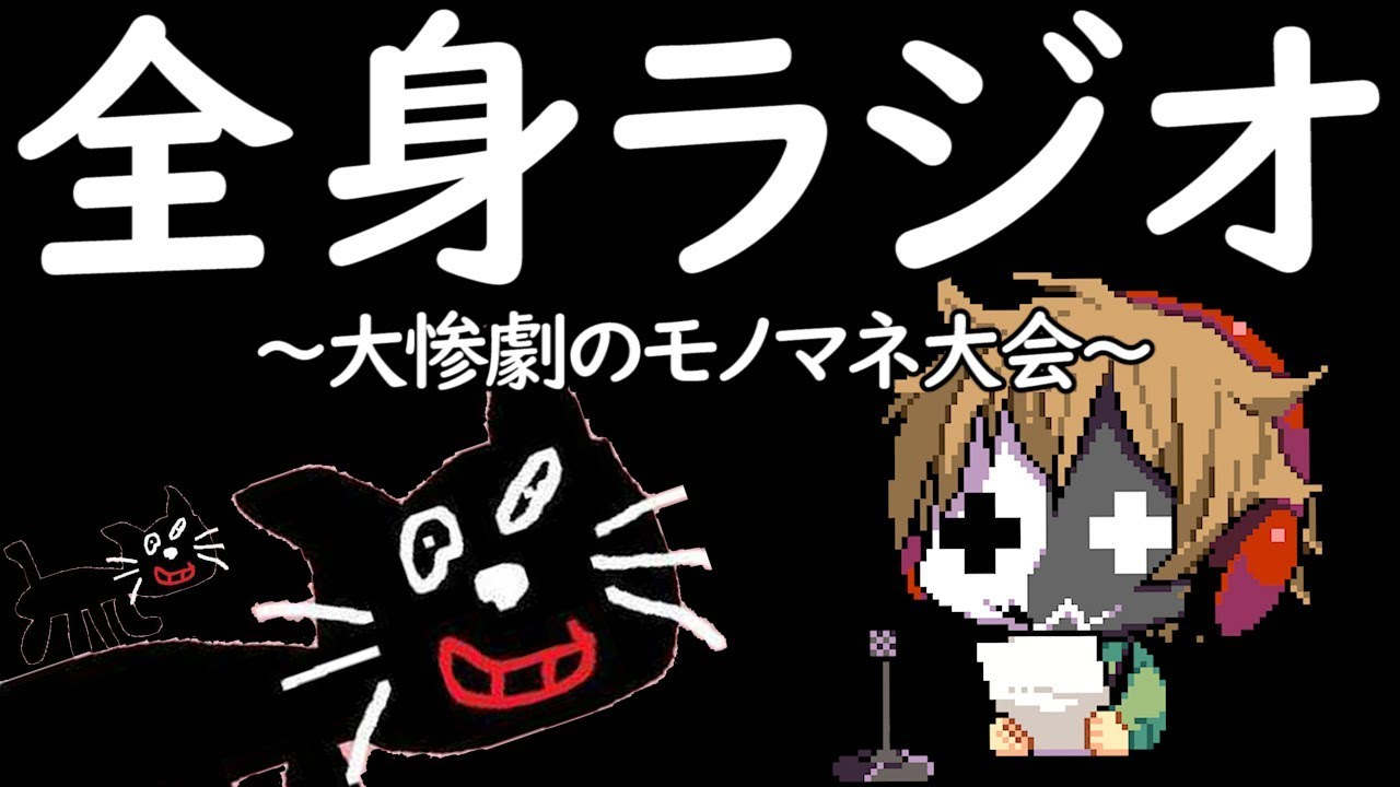 全く身にならないラジオ ~ 大惨劇のモノマネ大会 ~