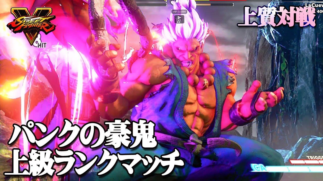 スト5 超人パンクの豪鬼 神の反応 割り込みV昇竜がすごい 上級ランクマッチ