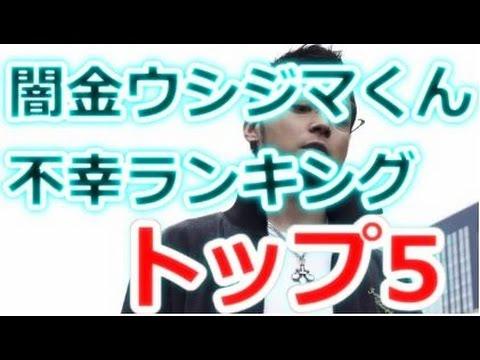 【閲覧注意】不幸過ぎて笑えない・・・ヤバすぎる不幸者 闇金ウシジマくん(Yamikin-Ushijima-Kun)不幸キャラクターランキング トップ5