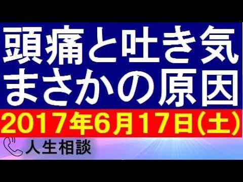 【TEL人生相談】2017-6-17(土) 頭痛と吐き気、まさかの原因 大原敬子 加藤諦三