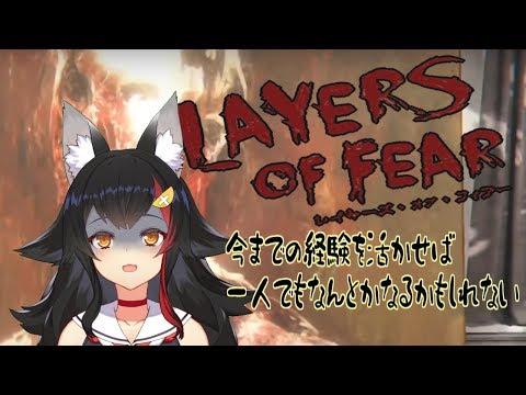 【LAYERS OF FEAR】今までの経験を活かして一人でがんばる【※絶叫注意】