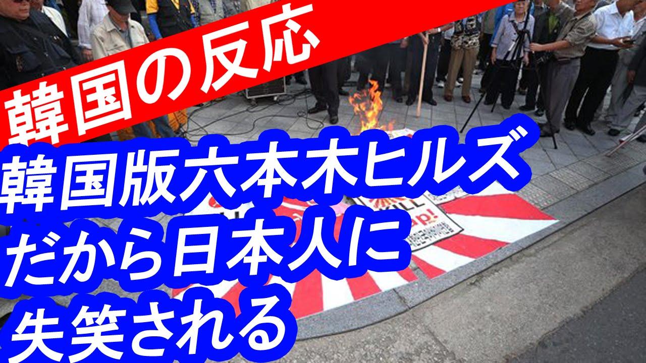 【韓国の反応】韓国版六本木ヒルズ~韓国人「日本を嫌いながら日本の真似をする韓国。だから日本人に失笑される」