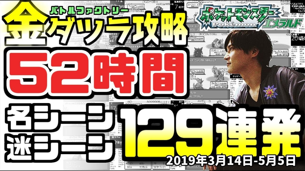 加藤純一の「金ダツラ」名シーン129連発【2019/03/14-05/05】
