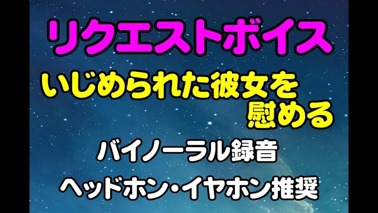 [女性向け]リクエストボイス いじめられても我慢して笑う彼女を慰める[日本語  Japanese  ASMR バイノーラル録音][声優]