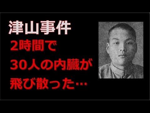 【閲覧注意】 日本犯罪史上空前の惨劇 津山事件 (津山30人殺し事件)【グロ注意】