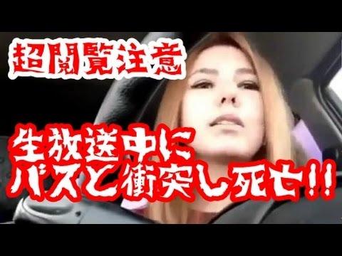 【閲覧注意!!】事故の瞬間!!バスと衝突して即死亡。女性配信者が運転中に生放送。配信に気を取られ 事故る 【衝撃動画】