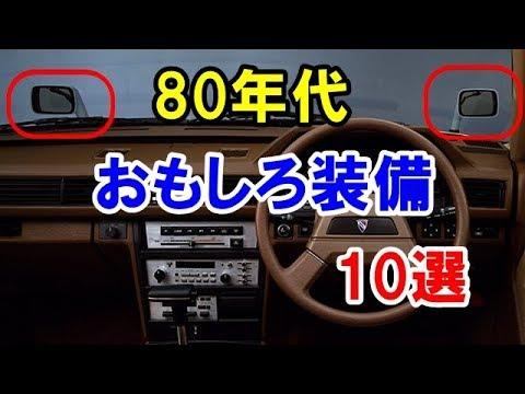 80年代の日本車にあったユニークなおもしろ装備10選!アイデア倒れの装備も…