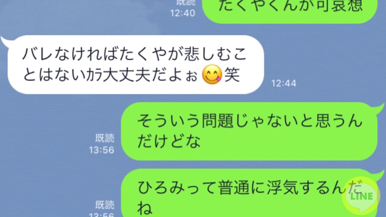 【LINE】友達の彼氏から相談を受けたので友達に連絡してみると信じられない言葉が…