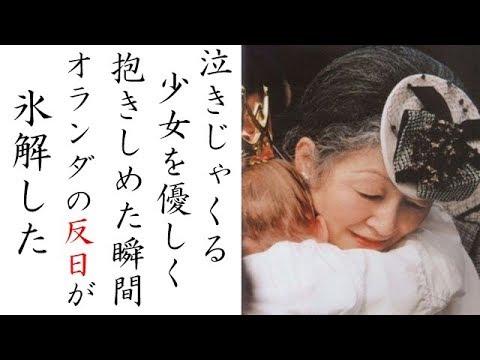 泣きながら飛びついてきた少女への慈悲溢れる対応にオランダ国民が感涙!この出来事で反日精神が解けたオランダは、後の東日本大震災の際に・・【感動のエピソード】