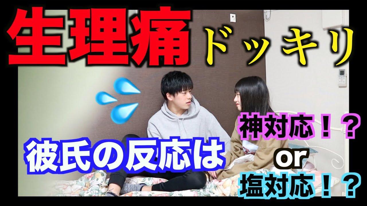 【ドッキリ】彼女が生理痛で苦しんでたら、彼氏はどうする!?