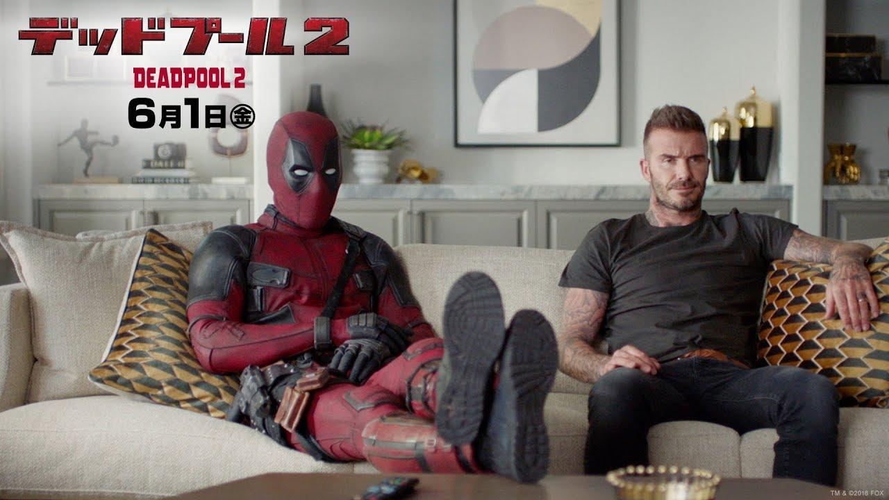 映画『デッドプール2』ベッカムちゃんにデップーガチ謝罪映像