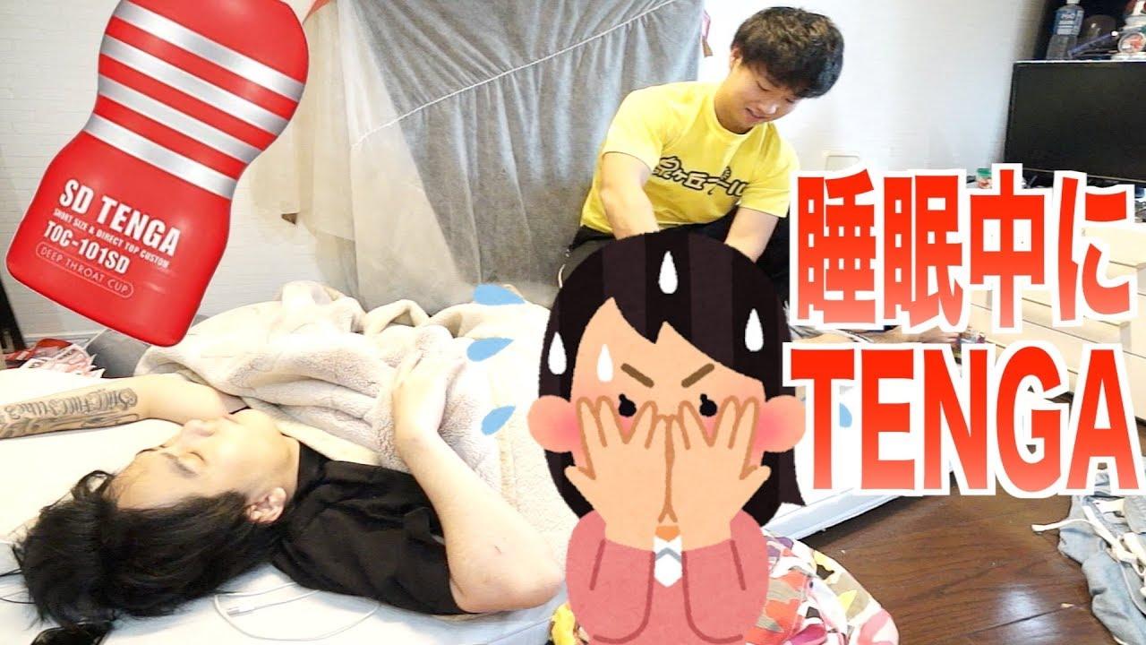 【ドッキリ】寝てる人のち◯ちんにTENGAを入れるとどうなるのか!?!?!