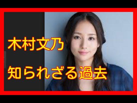 【驚愕】木村文乃の知られざる過去!怒るとすぐ噛みつくよ・・