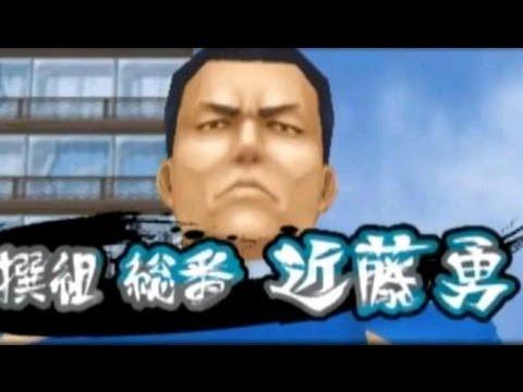 【喧嘩番長3】 全国のテッペンを取れ! 新撰組総番『近藤 勇』戦