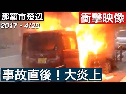 事故直後!車が大炎上 [衝撃映像] 2017年 5月
