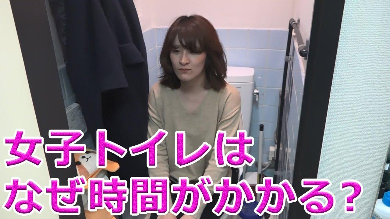 【検証】女子トイレはなぜ時間がかかるのか?