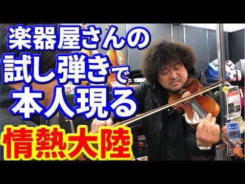葉加瀬さんが楽器屋さんで試し弾きをしたら店員さんびっくり!