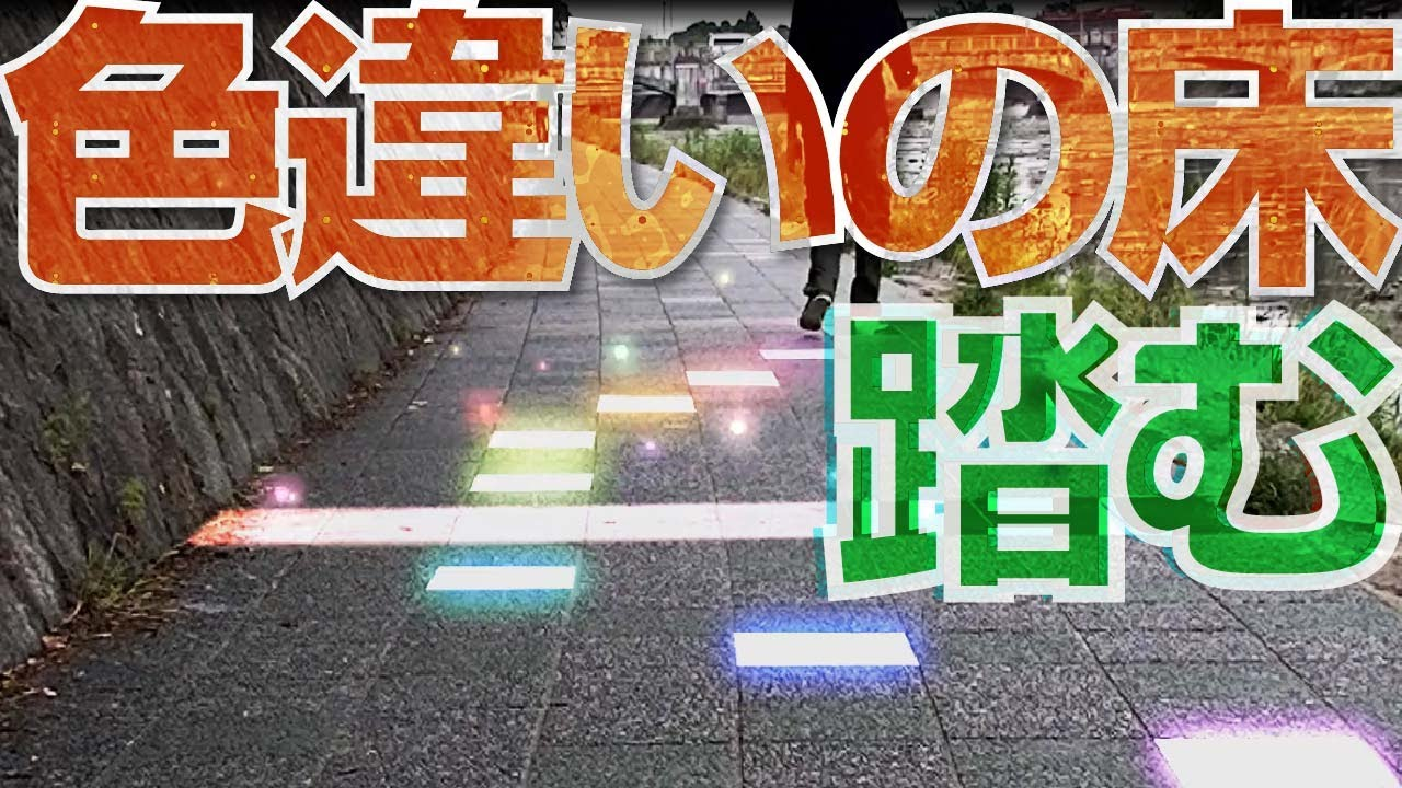 【超能力動画】道にある色の違うタイルを踏むとカラフルに光る遊び 童心に返る 魔法使い colorful tile VFX きせりのCGTV