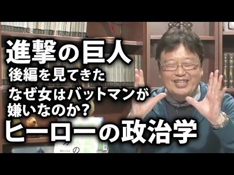 岡田斗司夫ゼミ9月20日号「中身がなくて軽い進撃の巨人と誰も当事者になりたがらない安保法案」