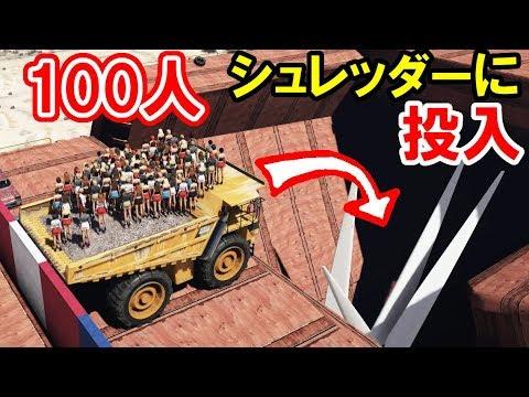 【GTA5】巨大シュレッダーに100人を投入しまくってみた