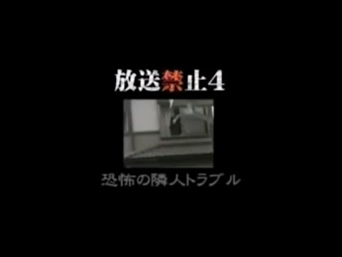 【放送禁止】4 「恐怖の隣人トラブル」