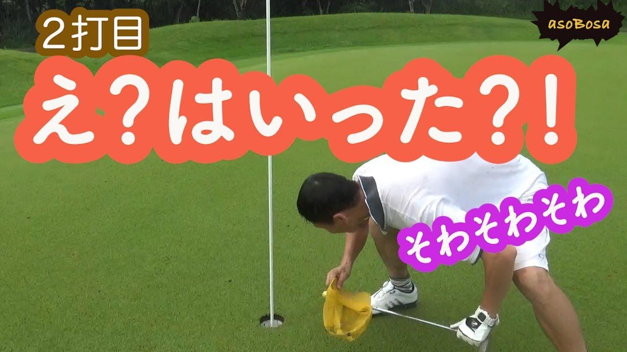 【アメリカ級フルバックでゴルフ!後編】ミラクル連発!結果は騒然!
