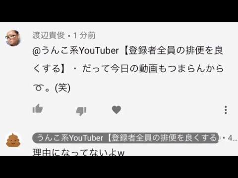 底辺YouTuberが頭の悪いアンチとレスバトルしてみた Part1