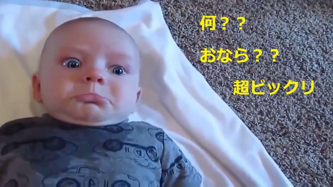 「かわいい赤ちゃん」おなら音に超ビックリな赤ちゃんが可愛すぎる