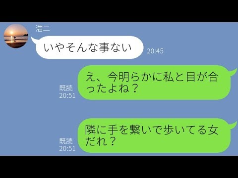 【LINE】彼氏の浮気現場に遭遇!→目の前でラインしてみた結果www(スカッとするLINE)
