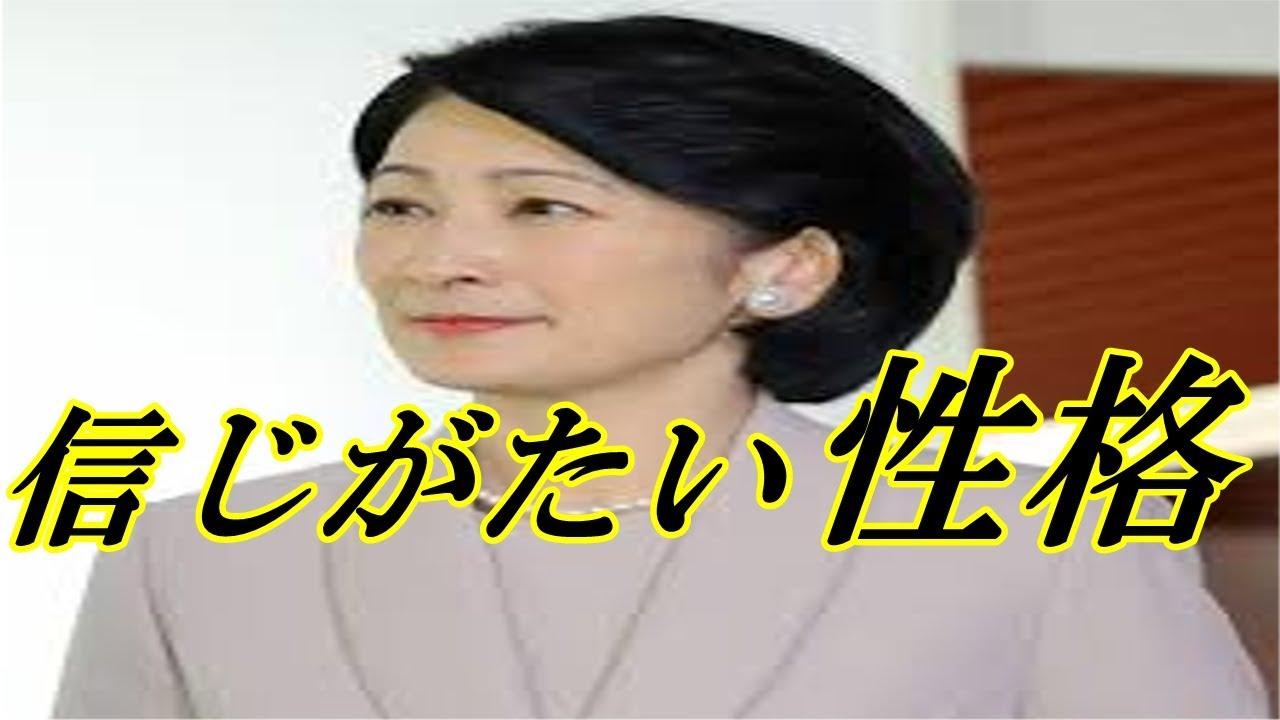 【衝撃】秋篠宮家 紀子さまの性格の悪さにドン引き!?その知られざる正体に迫る!
