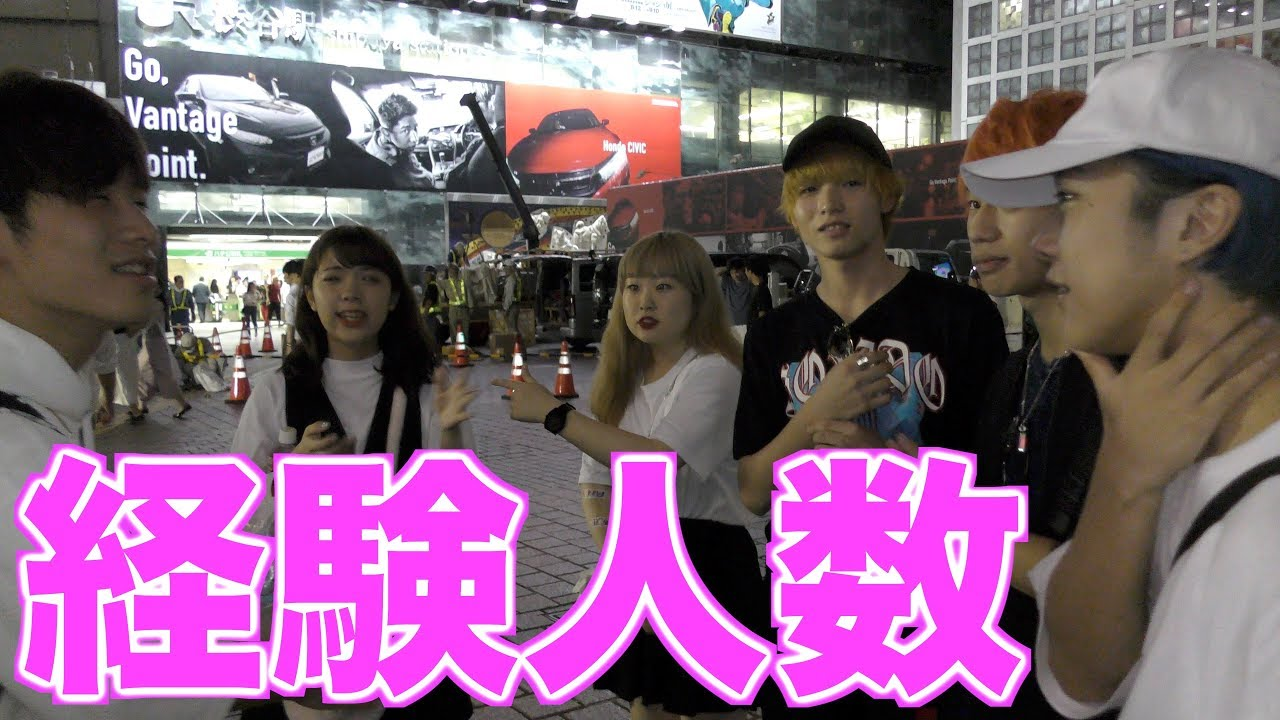 夜の渋谷で経験人数当てゲームをしたら色々ヤバかった・・・