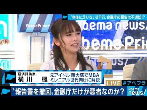 「高橋洋一解説」〝老後に足りない2000万円〟金融庁はウソをついたのか!6月11日