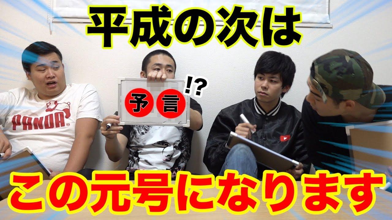 【大予言】平成の次の元号はこれになります!!
