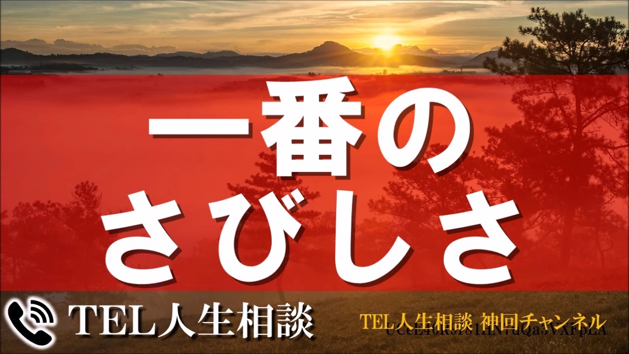 【TEL人生相談】これが一番のさびしさ 加藤諦三&伊藤恵子
