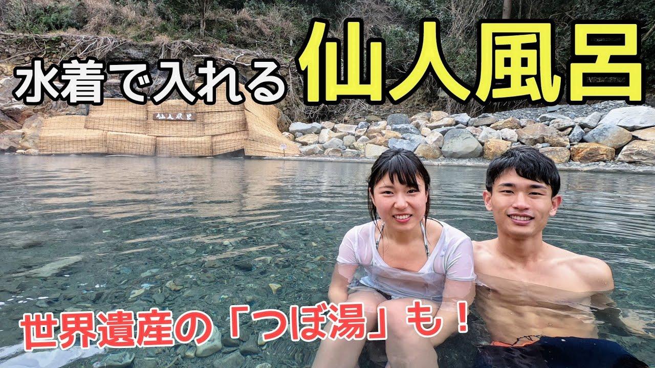 秘湯「仙人風呂」と世界遺産の「つぼ湯」へ。